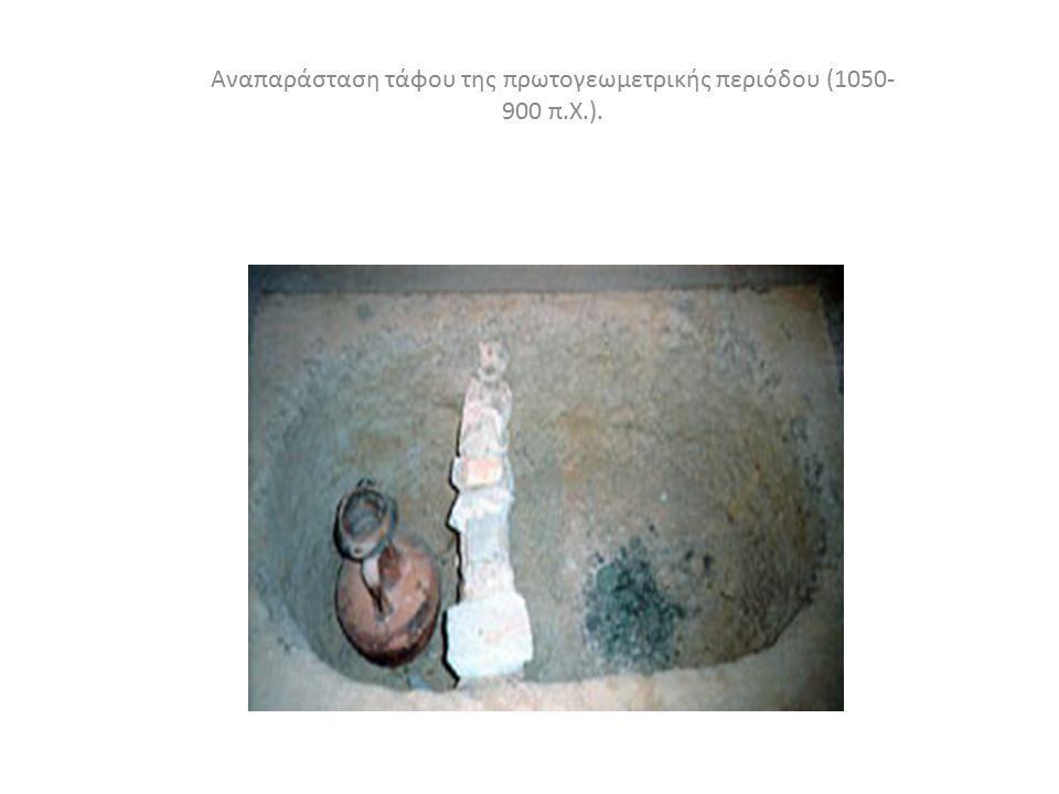 Αναπαράσταση τάφου της πρωτογεωμετρικής περιόδου (1050-900 π.Χ.).