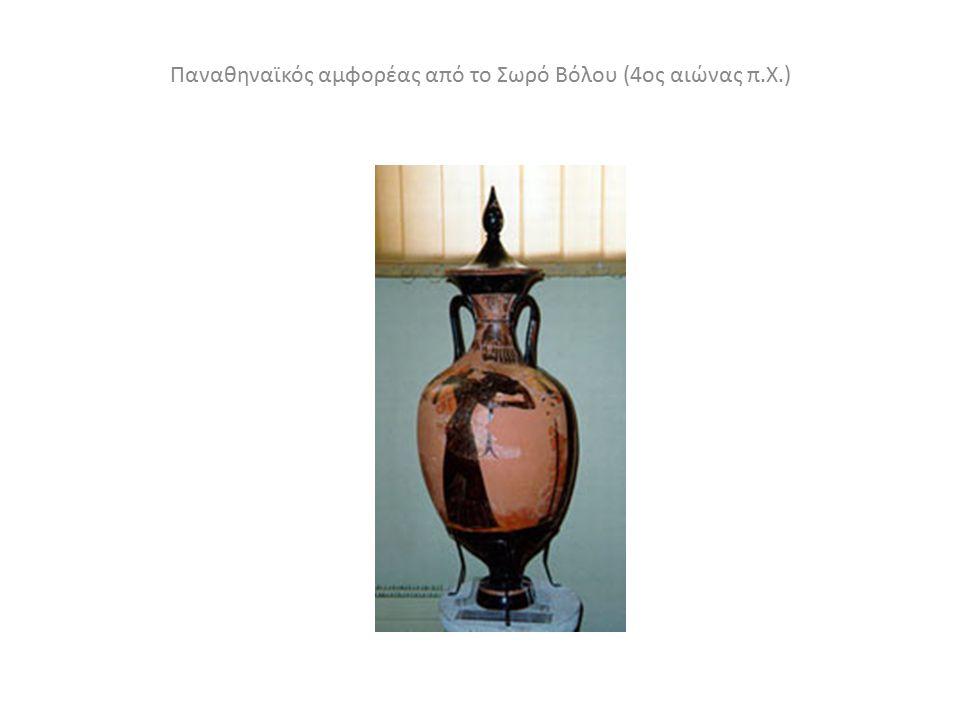Παναθηναϊκός αμφορέας από το Σωρό Βόλου (4ος αιώνας π.Χ.)