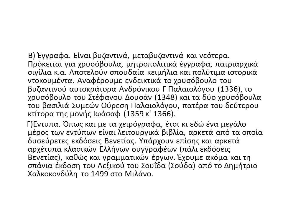Β) Έγγραφα. Είναι βυζαντινά, μεταβυζαντινά και νεότερα