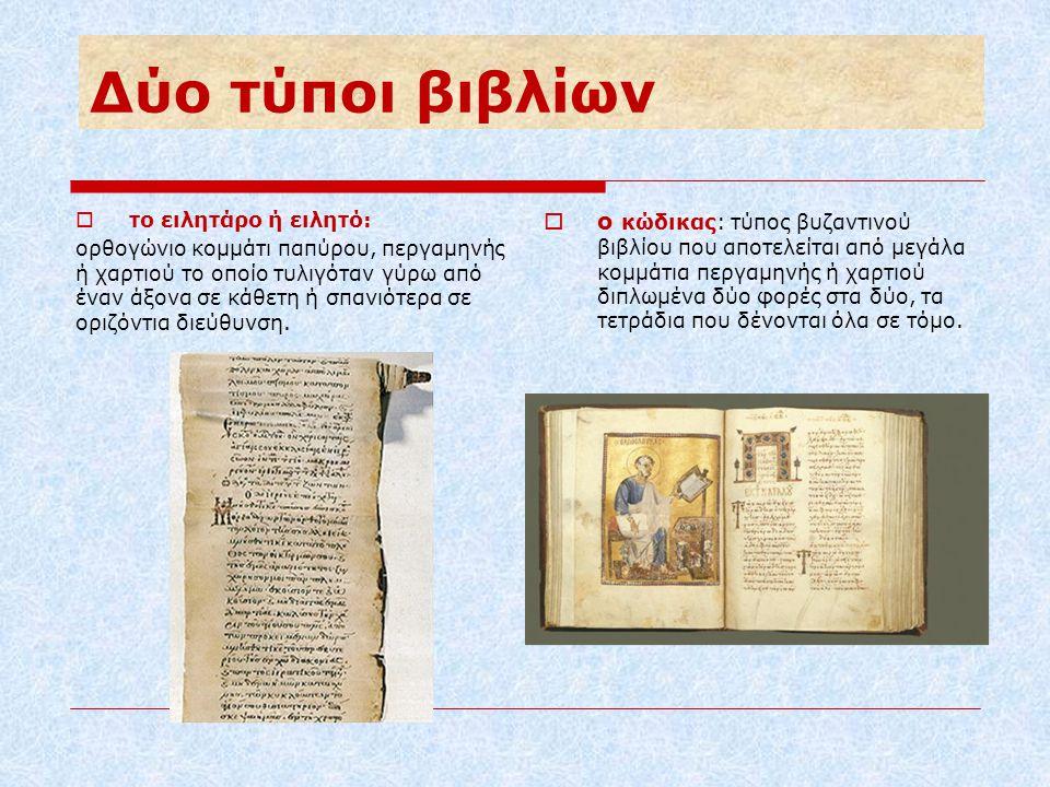 Δύο τύποι βιβλίων το ειλητάρο ή ειλητό:
