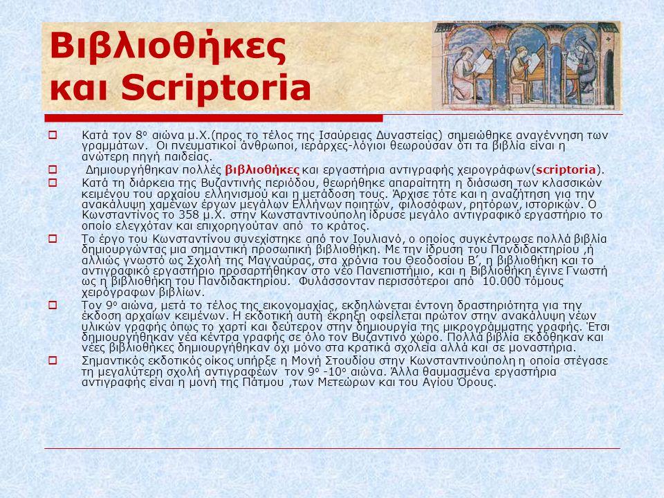 Βιβλιοθήκες και Scriptoria