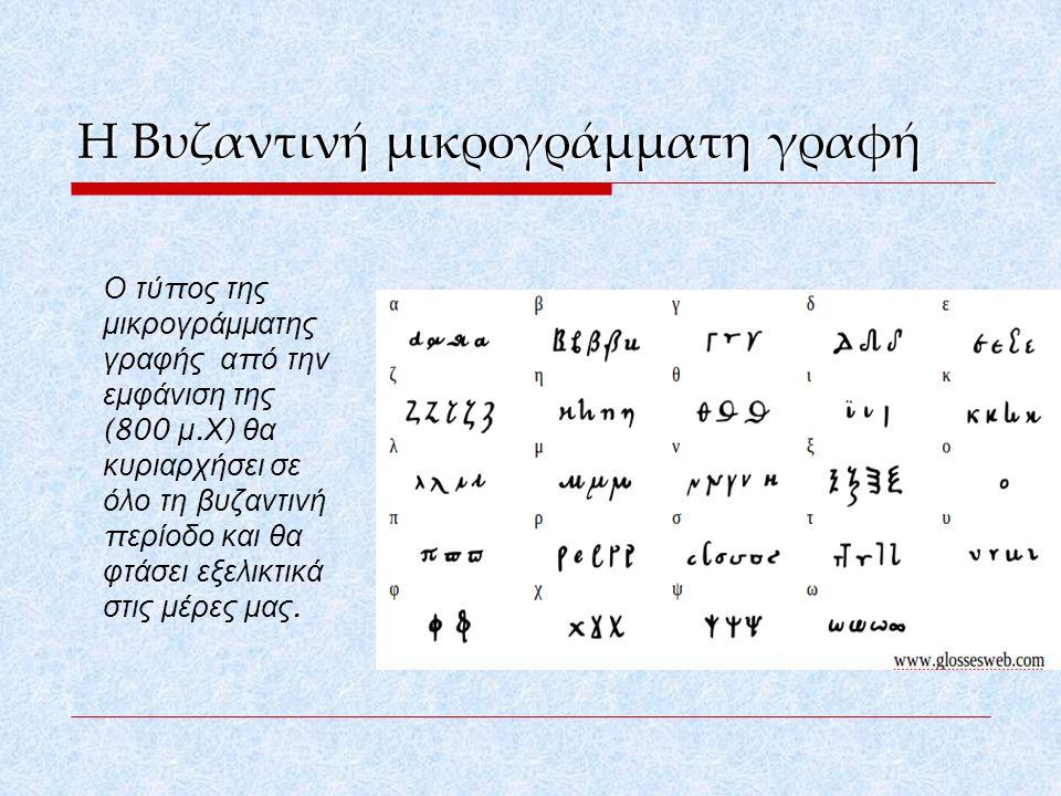 Η Βυζαντινή μικρογράμματη γραφή