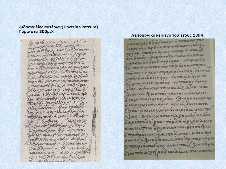 Διδασκαλίες πατέρων(Doctrina Patrum) Γύρω στα 800μ.Χ