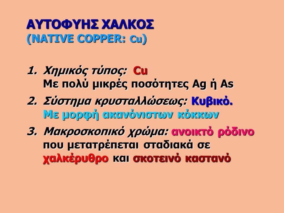 ΑΥΤΟΦΥΗΣ ΧΑΛΚΟΣ (NATIVE COPPER: Cu)