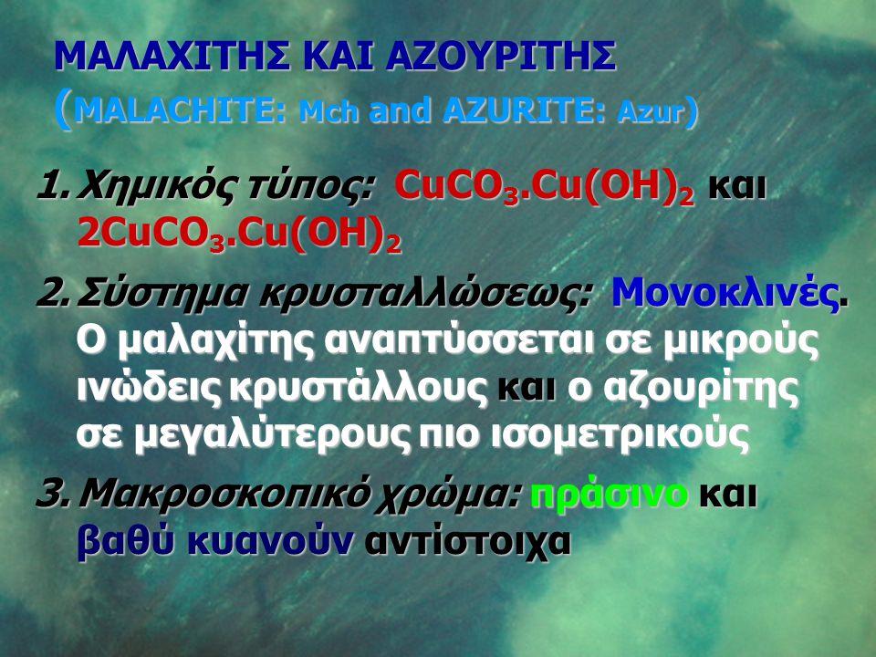 ΜΑΛΑΧΙΤΗΣ ΚΑΙ ΑΖΟΥΡΙΤΗΣ (MALACHITE: Mch and AZURITE: Azur)