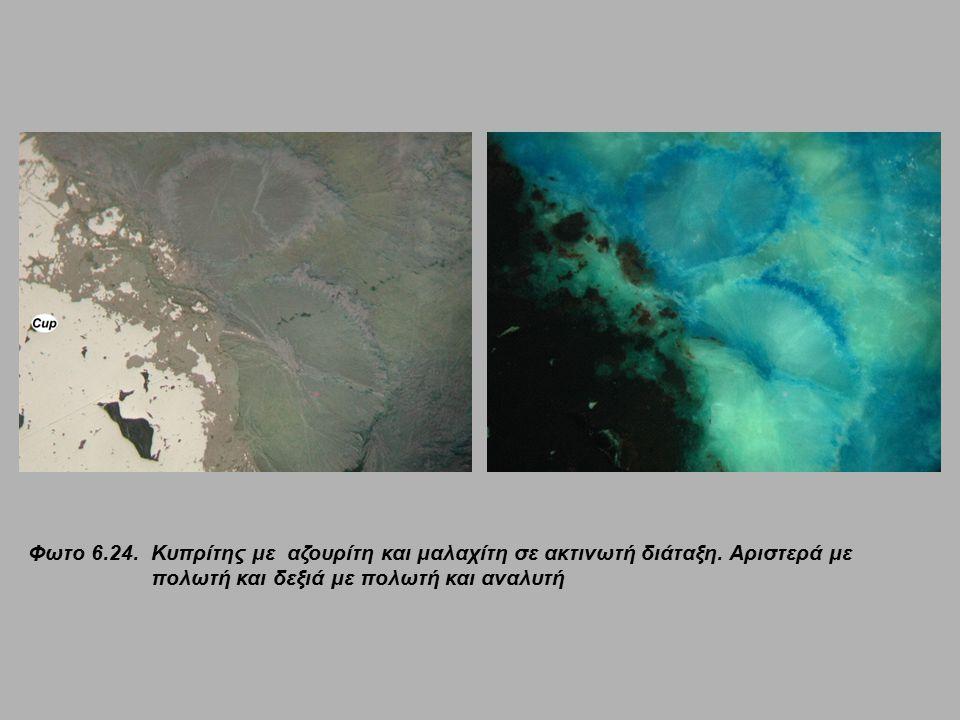 Φωτο 6. 24. Κυπρίτης με αζουρίτη και μαλαχίτη σε ακτινωτή διάταξη