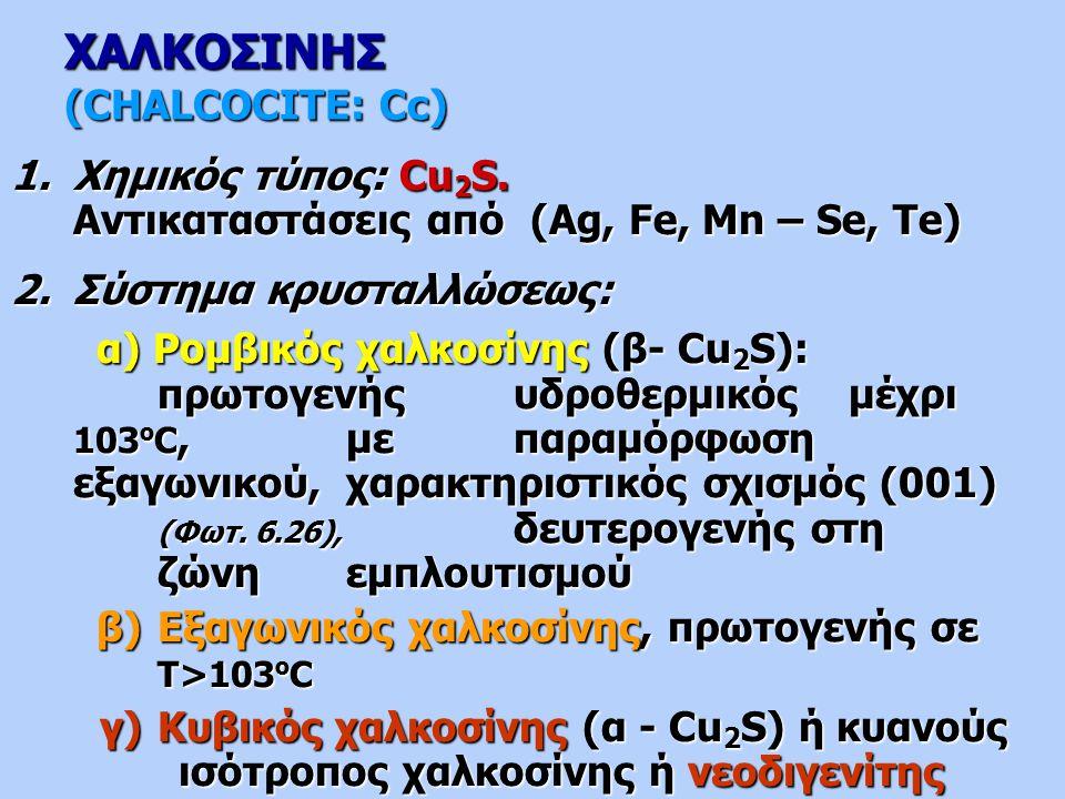ΧΑΛΚΟΣΙΝΗΣ (CHALCOCITE: Cc)