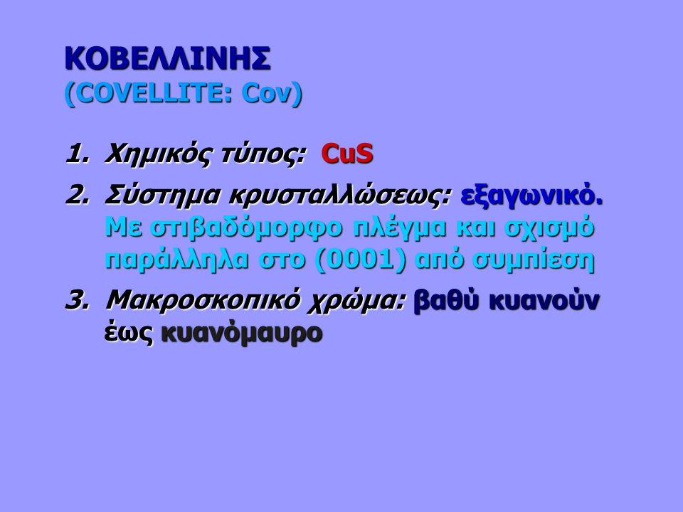 ΚΟΒΕΛΛΙΝΗΣ (COVELLITE: Cov)