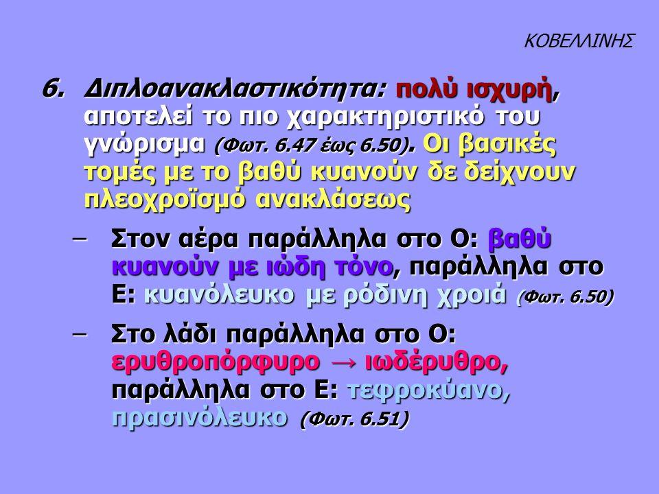 ΚΟΒΕΛΛΙΝΗΣ