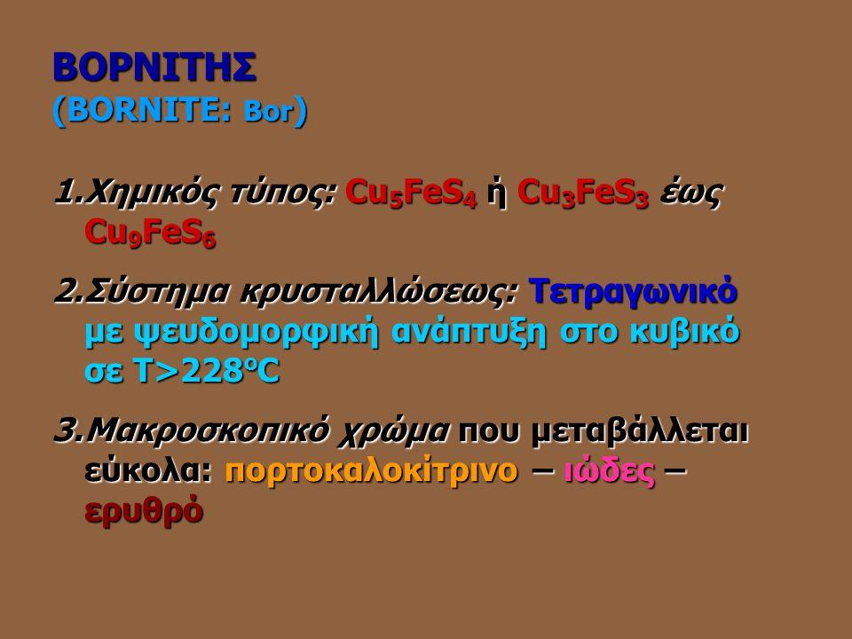 ΒΟΡΝΙΤΗΣ (BORNITE: Bor)