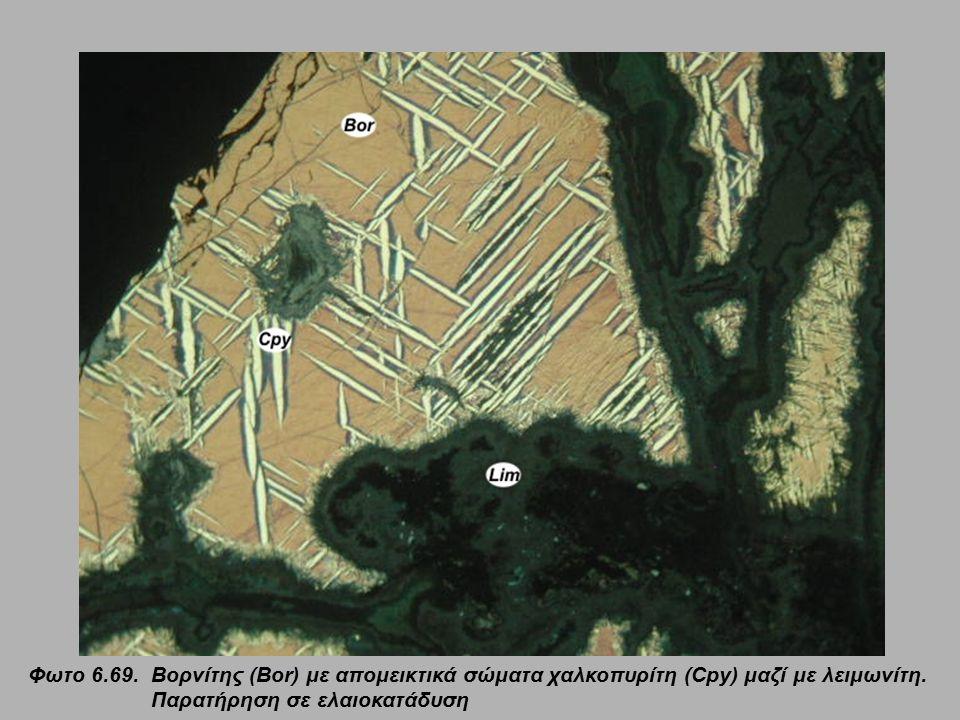 Φωτο 6.69. Βορνίτης (Bor) με απομεικτικά σώματα χαλκοπυρίτη (Cpy) μαζί με λειμωνίτη.