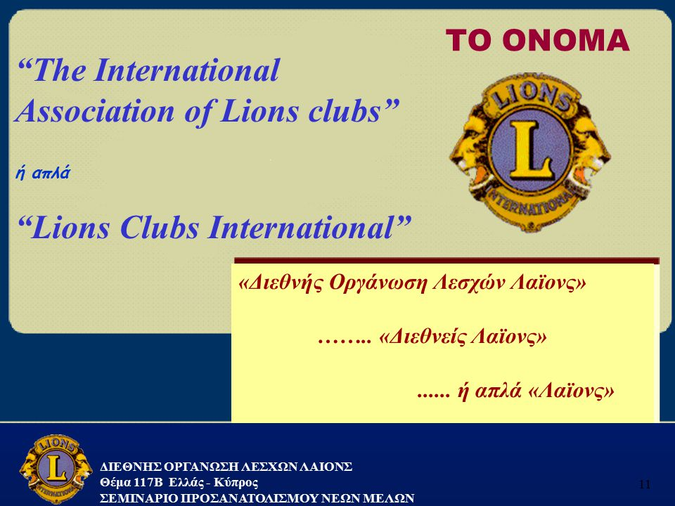 Association of Lions clubs