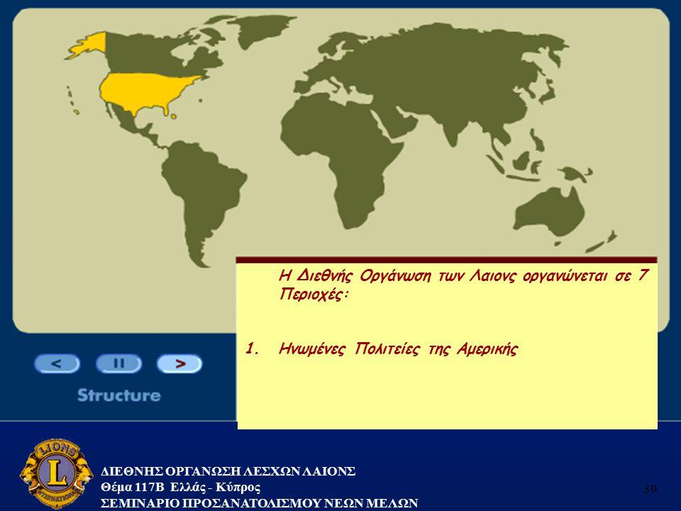 Η Διεθνής Οργάνωση των Λαιονς οργανώνεται σε 7 Περιοχές: