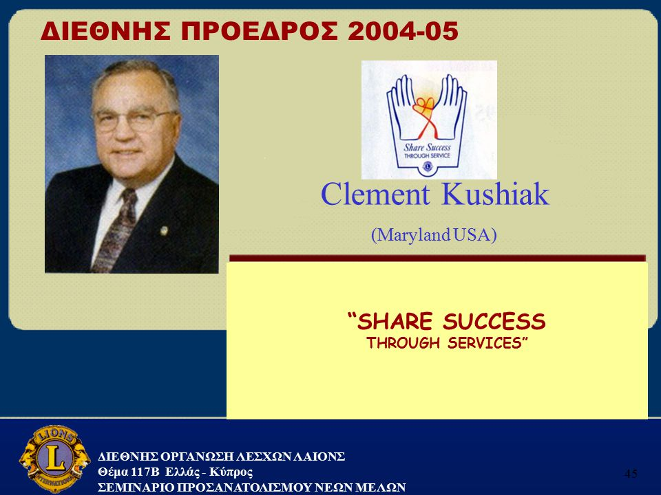 Clement Kushiak ΔΙΕΘΝΗΣ ΠΡΟΕΔΡΟΣ 2004-05 SHARE SUCCESS (Maryland USA)