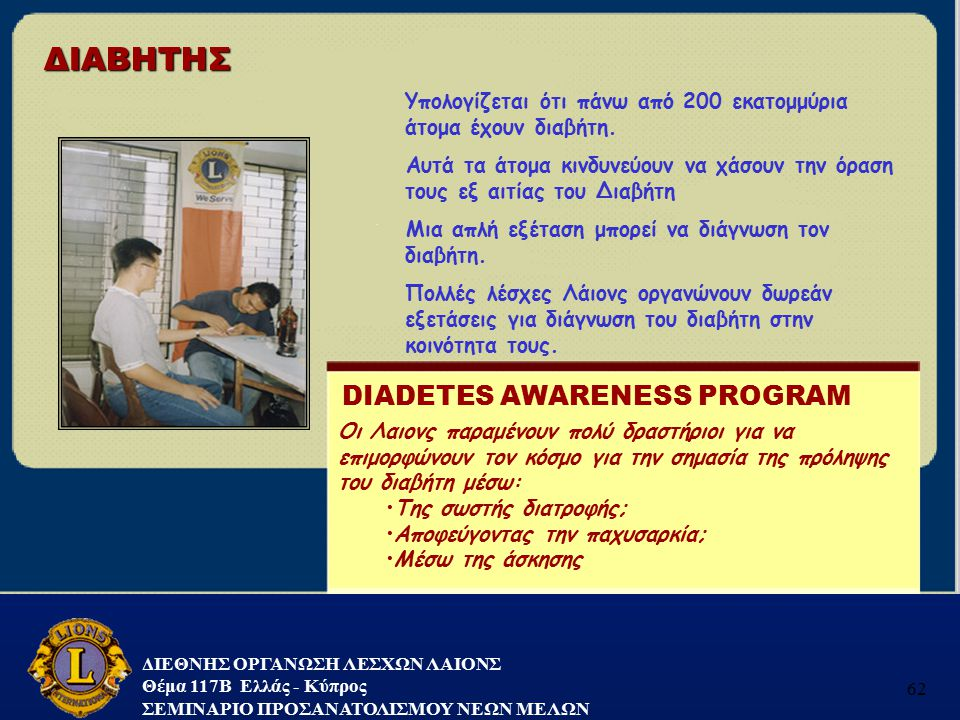 ΔΙΑΒΗΤΗΣ DIADETES AWARENESS PROGRAM