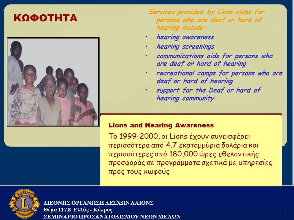 Services provided by Lions clubs for persons who are deaf or hard of hearing include: