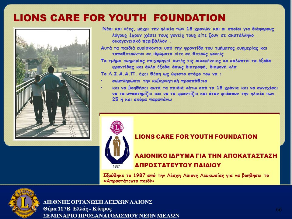 LIONS CARE FOR YOUTH FOUNDATION