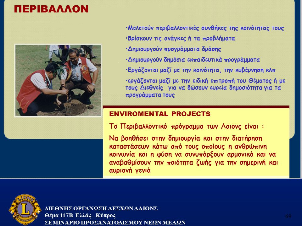 ΠΕΡΙΒΑΛΛΟΝ ENVIROMENTAL PROJECTS