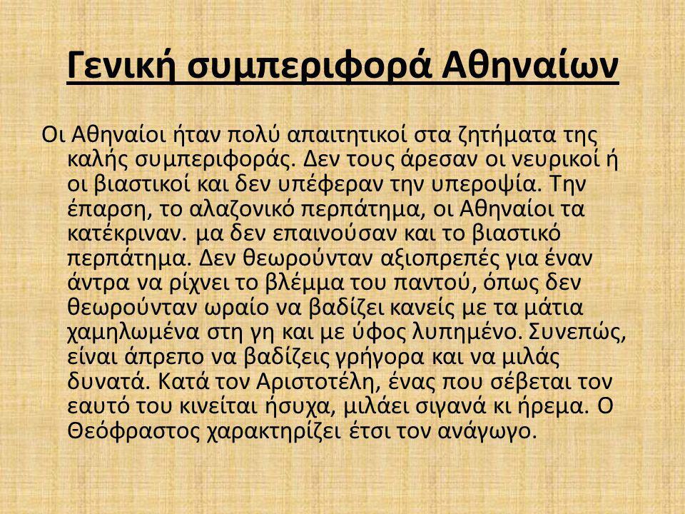 Γενική συμπεριφορά Αθηναίων