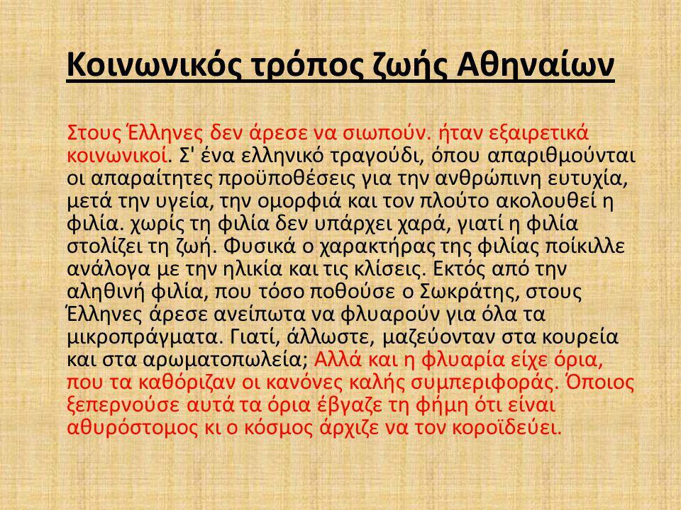 Κοινωνικός τρόπος ζωής Αθηναίων