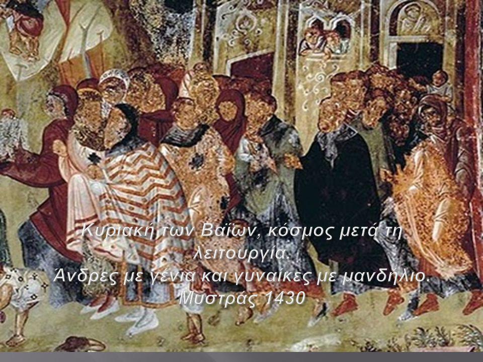 Κυριακή των Βαΐων, κόσμος μετά τη λειτουργία