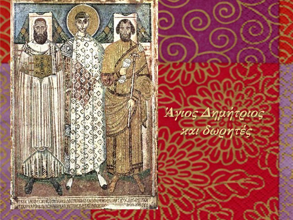 Άγιος Δημήτριος και δωρητές