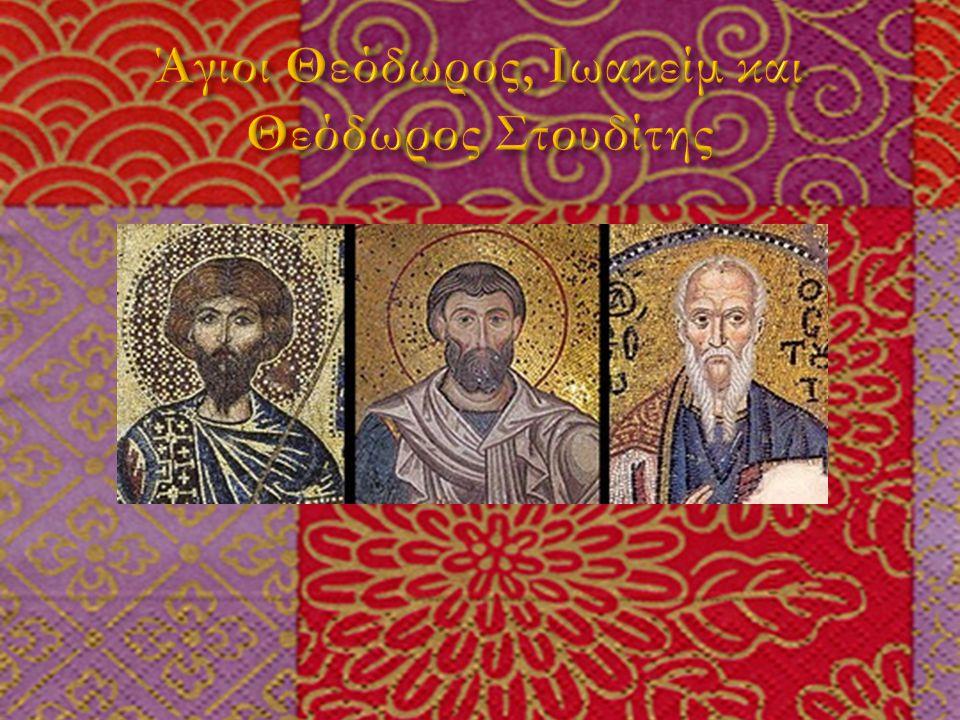 Άγιοι Θεόδωρος, Ιωακείμ και Θεόδωρος Στουδίτης