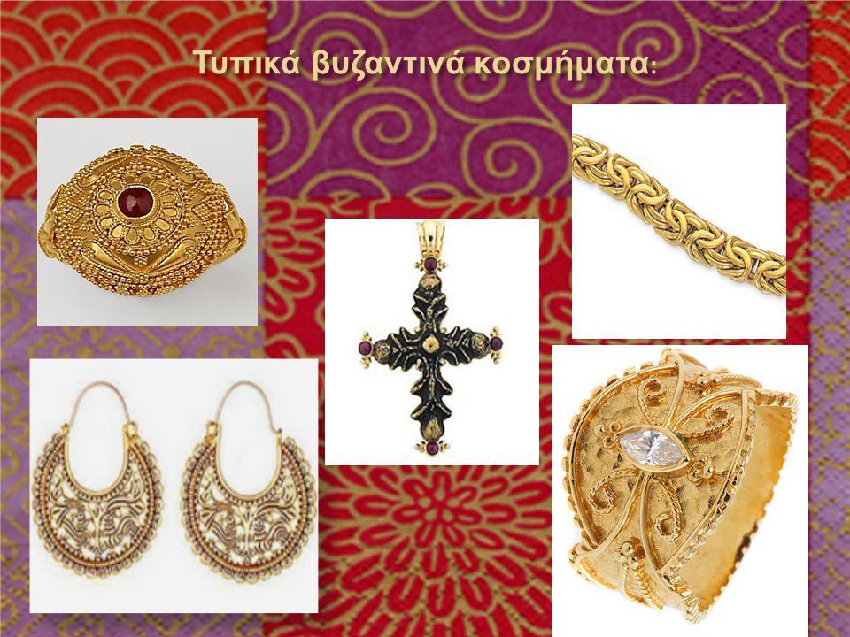 Τυπικά βυζαντινά κοσμήματα: