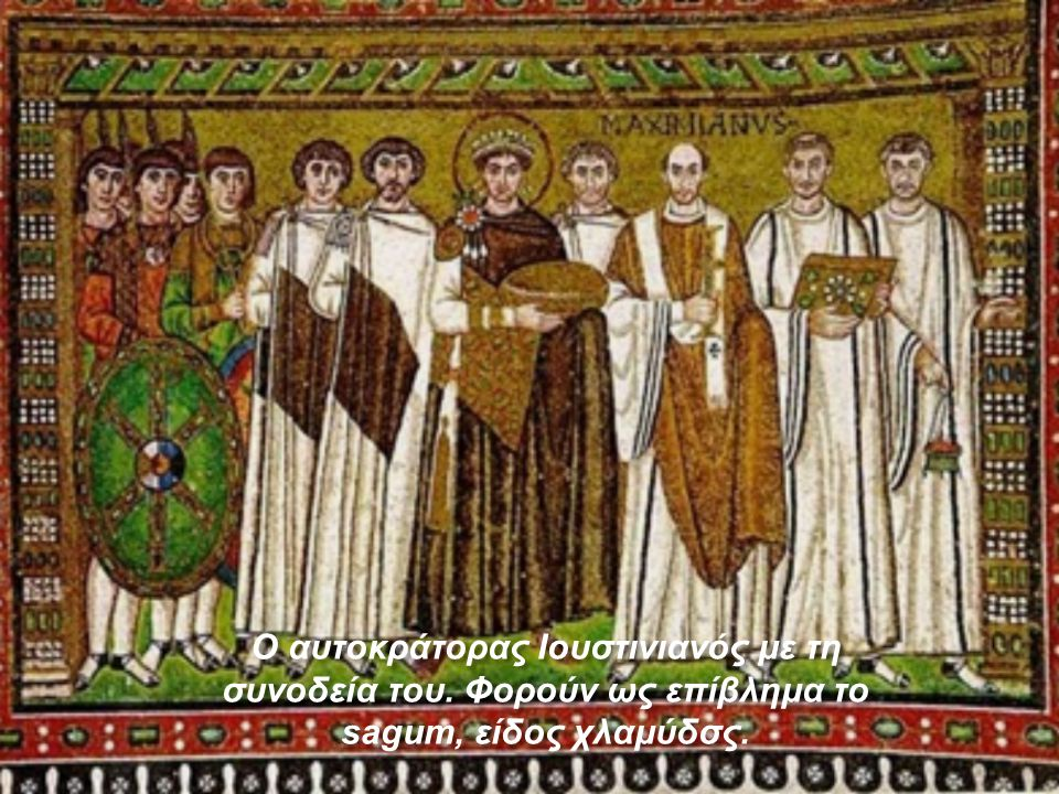 Ο αυτοκράτορας Ιουστινιανός με τη συνοδεία του
