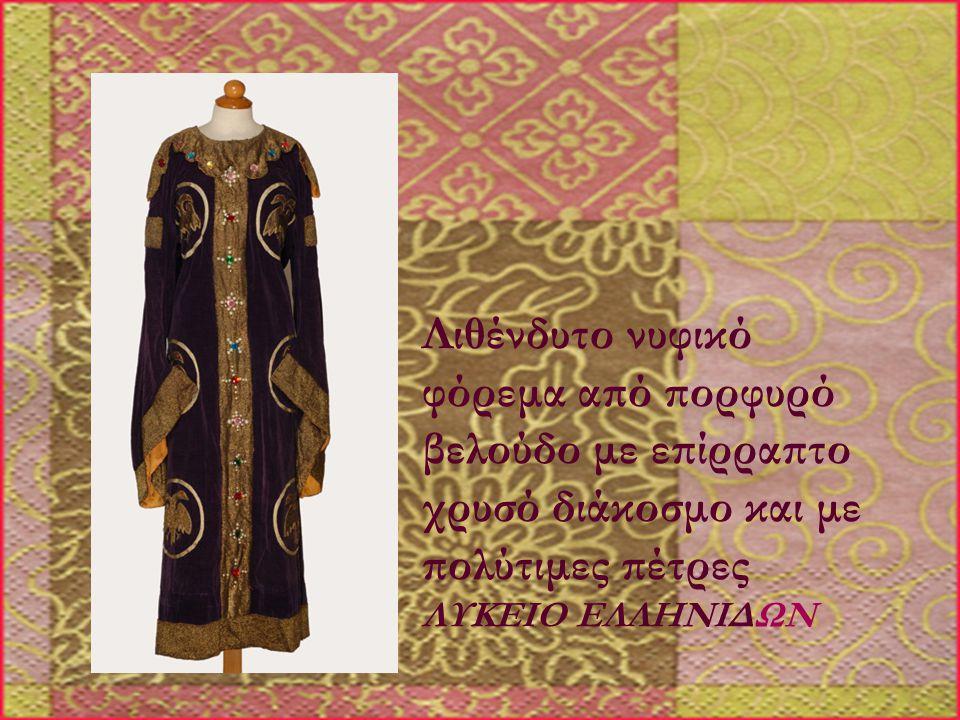 Λιθένδυτο νυφικό φόρεμα από πορφυρό βελούδο με επίρραπτο χρυσό διάκοσμο και με πολύτιμες πέτρες