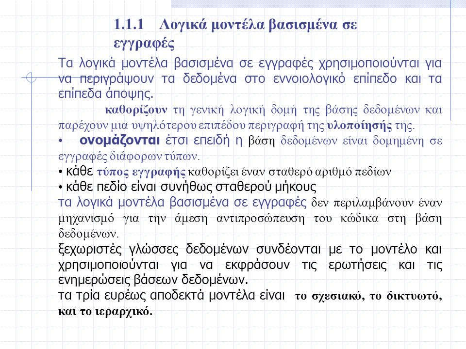 1.1.1 Λογικά μοντέλα βασισμένα σε εγγραφές