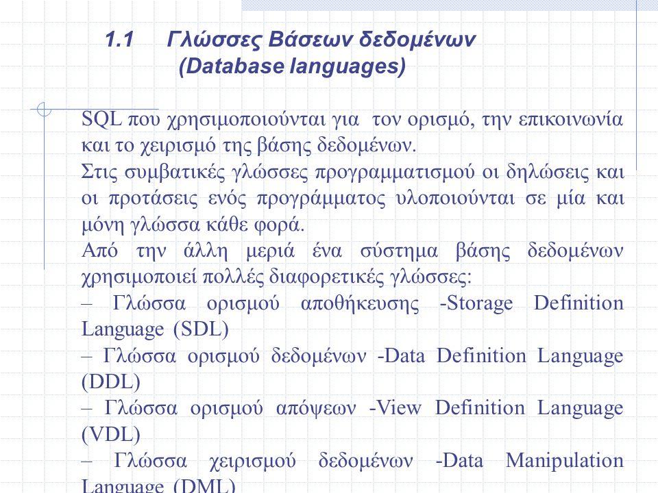 1.1 Γλώσσες Βάσεων δεδομένων