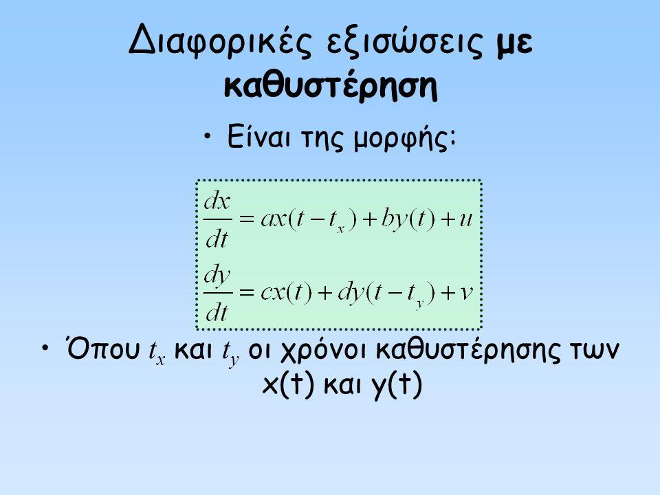 Διαφορικές εξισώσεις με καθυστέρηση