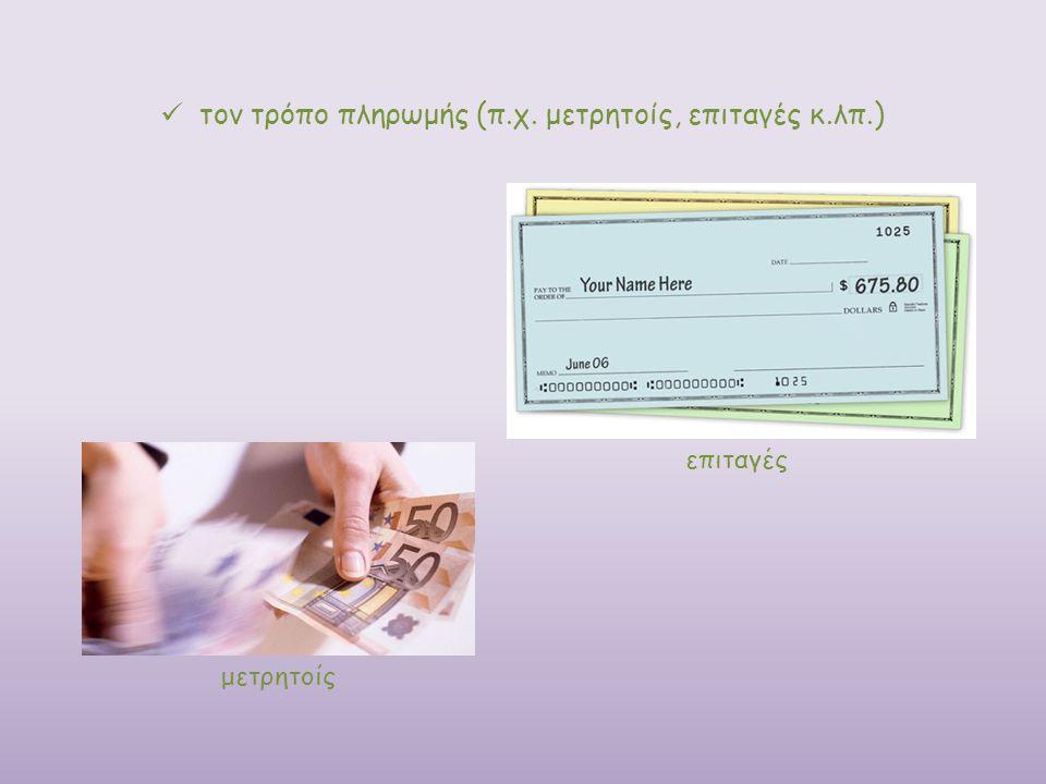 τον τρόπο πληρωμής (π.χ. μετρητοίς, επιταγές κ.λπ.)