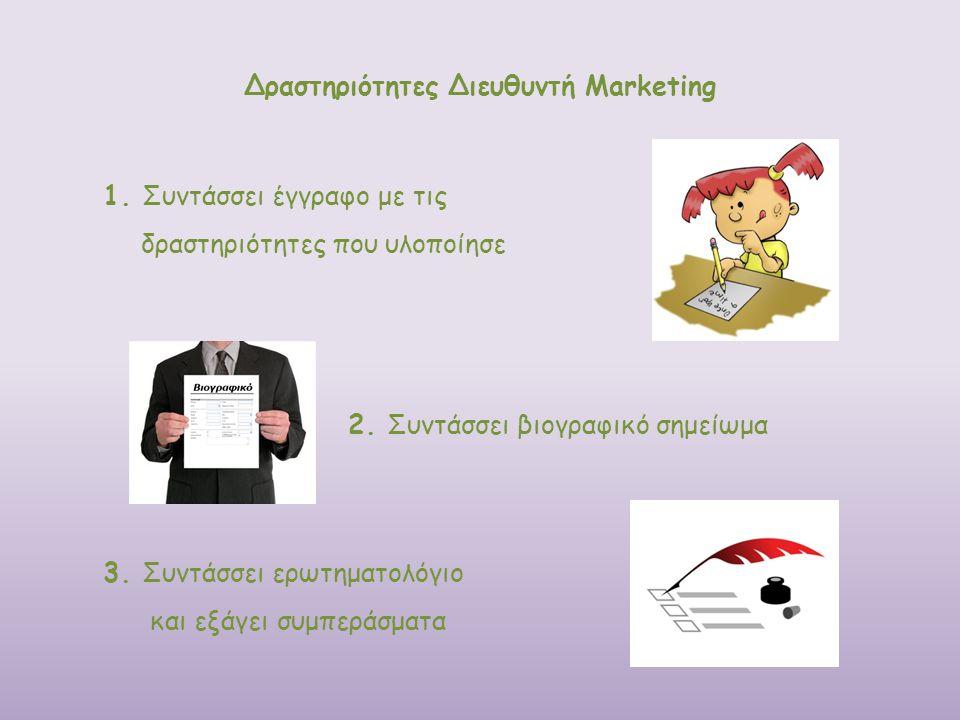 Δραστηριότητες Διευθυντή Marketing