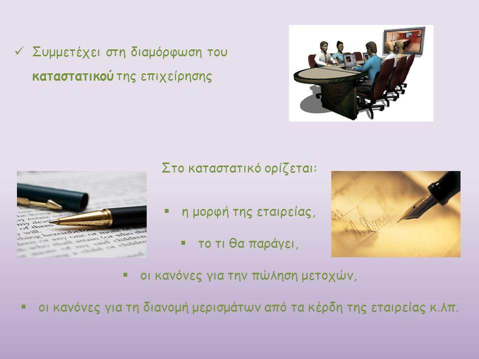 Συμμετέχει στη διαμόρφωση του καταστατικού της επιχείρησης