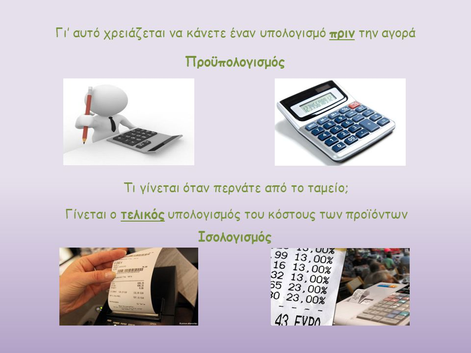 Προϋπολογισμός Ισολογισμός