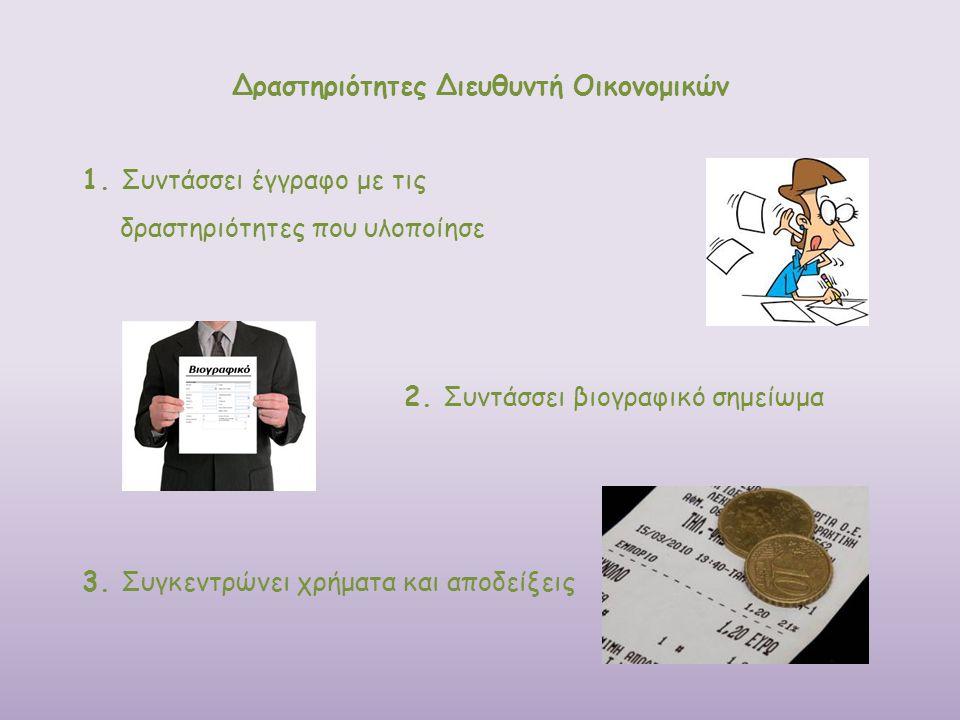 Δραστηριότητες Διευθυντή Οικονομικών