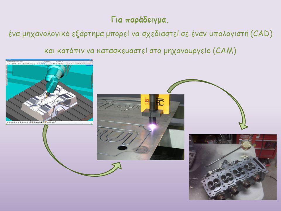 και κατόπιν να κατασκευαστεί στο μηχανουργείο (CAM)