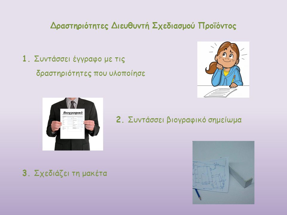 Δραστηριότητες Διευθυντή Σχεδιασμού Προϊόντος
