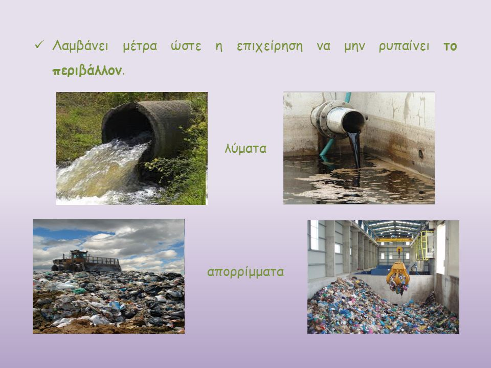 Λαμβάνει μέτρα ώστε η επιχείρηση να μην ρυπαίνει το περιβάλλον.