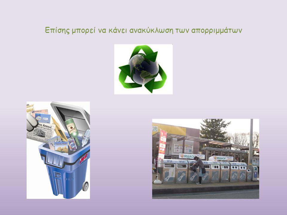 Επίσης μπορεί να κάνει ανακύκλωση των απορριμμάτων