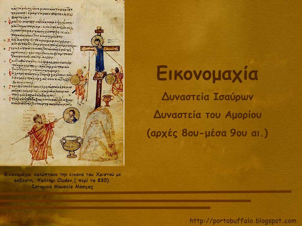 Εικονομαχία Δυναστεία Ισαύρων Δυναστεία του Αμορίου