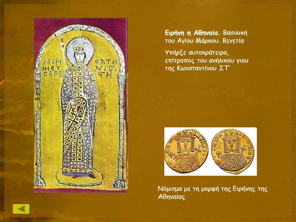 Ειρήνη η Αθηναία. Βασιλική του Αγίου Μάρκου. Βενετία