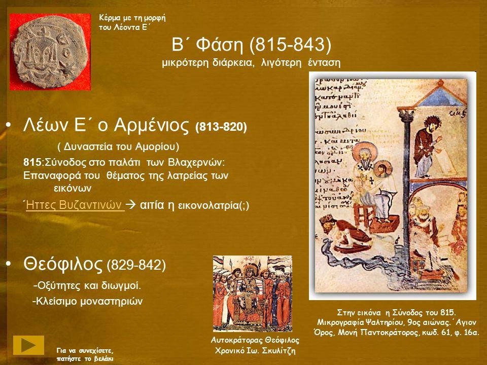 Β΄ Φάση (815-843) μικρότερη διάρκεια, λιγότερη ένταση