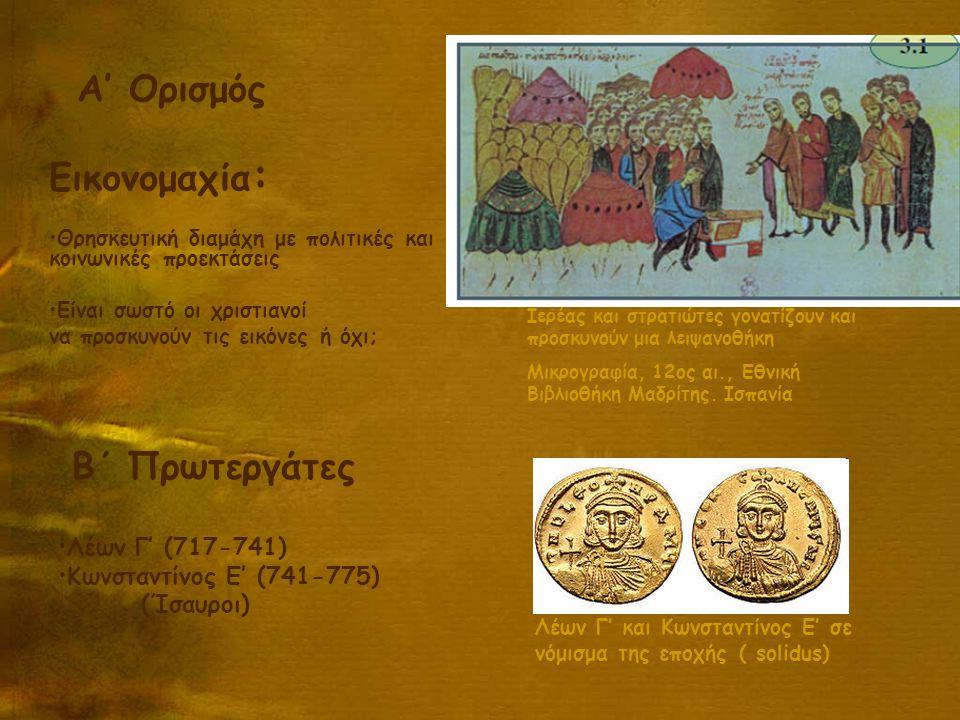 Α' Ορισμός Εικονομαχία: Β΄ Πρωτεργάτες Λέων Γ' (717-741)