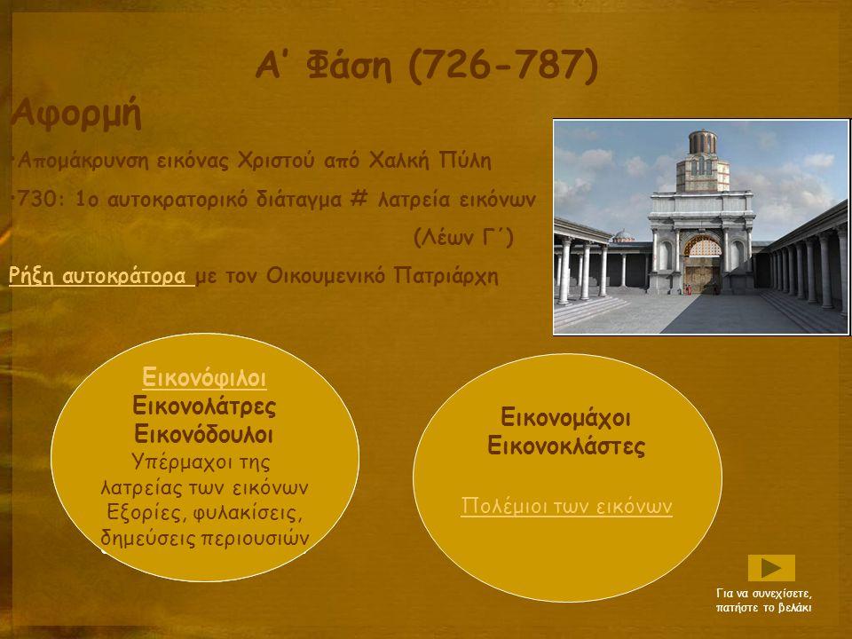 Α' Φάση (726-787) Αφορμή Εικονόφιλοι Εικονολάτρες Εικονόδουλοι