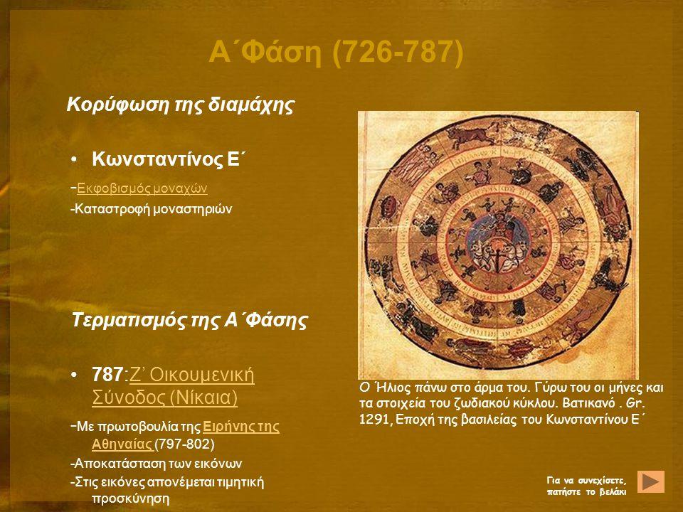 Α΄Φάση (726-787) Κορύφωση της διαμάχης Κωνσταντίνος Ε΄