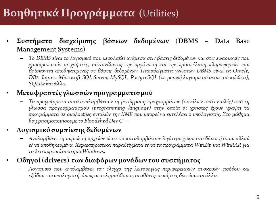 Βοηθητικά Προγράμματα (Utilities)