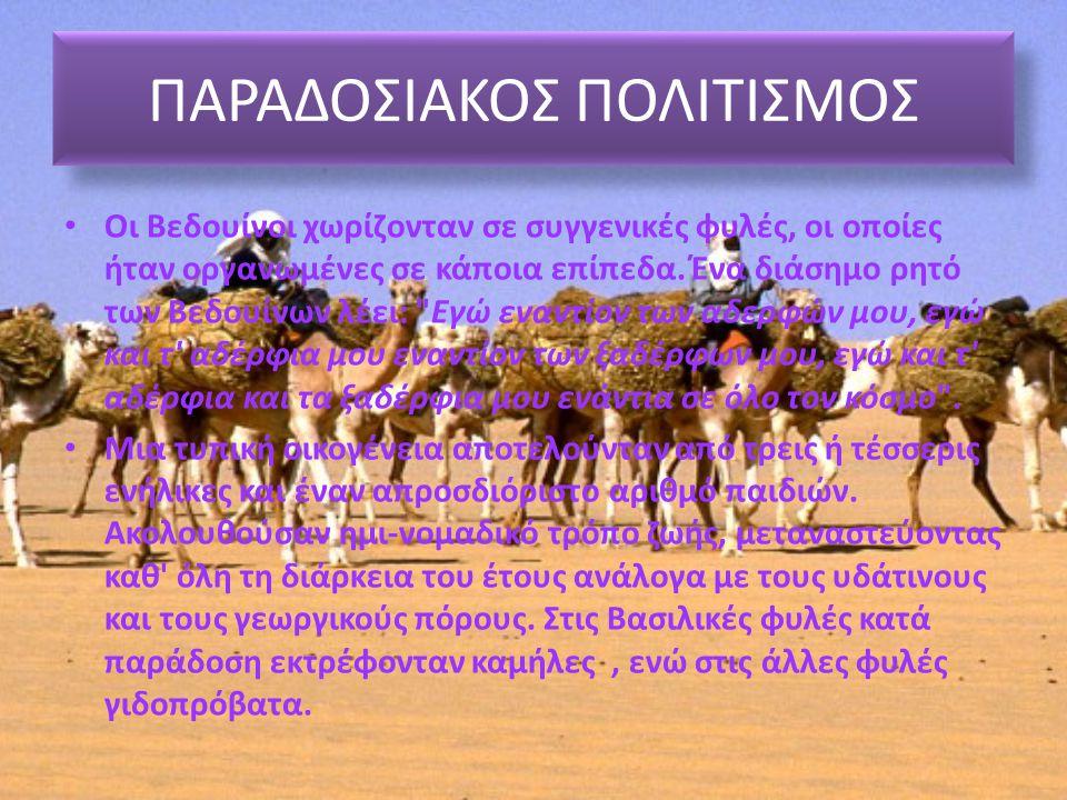 ΠΑΡΑΔΟΣΙΑΚΟΣ ΠΟΛΙΤΙΣΜΟΣ
